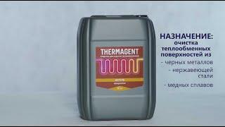 Обзор Thermagent Active средство для очистки теплообменников