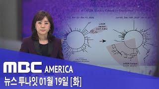 """2021년 1월 19일(화) MBC AMERICA - CA '변이 무더기' 발견..""""백신 부작용, 접종 중단"""""""