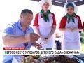 Лучший шашлык - 2018. Первое место у поваров детского сада «Снежинка».