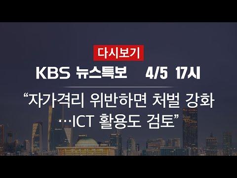 [KBS 통합뉴스룸 다시보기] 추가 확진 81명·격리 해제 138명 (5일 17:00~)