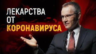 Лекарства от коронавируса в России ЭПИДЕМИЯ с Антоном Красовским Симптомы коронавируса у человека