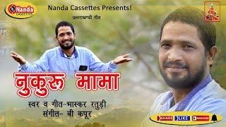 Nukuru Mama | Bhaskar Raturi | Official Lyrics | Garhwali Uttrakhandi Song