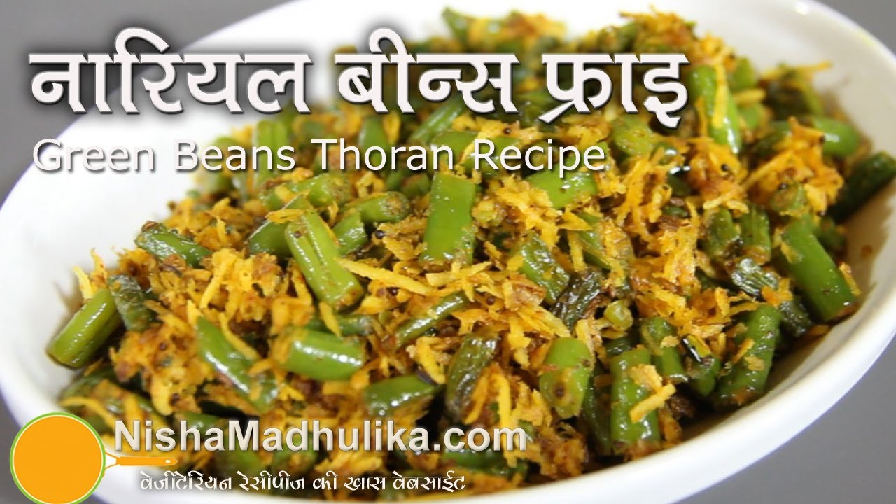 Green Beans With Coconut Recipe - Beans Thoran - Beans Stir Fry ...
