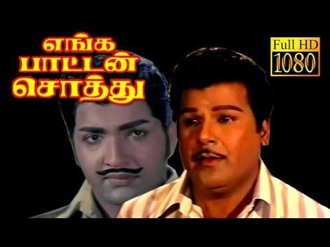 Enga Pattan Sothu | Jaisankar,Sivakumar,Rajakokila | Super Action Movie HD