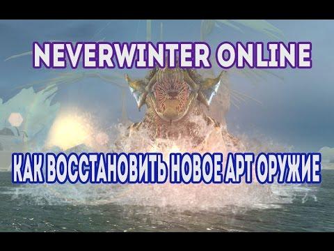 Видео Neverwinter Online  - Как восстановить новое артефактное ору...