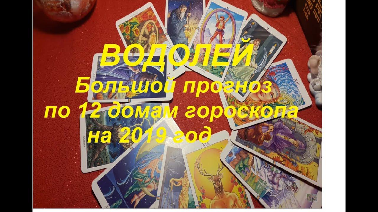 ВОДОЛЕЙ ♒БОЛЬШОЙ ПРОГНОЗ 🔯12 ДОМОВ ГОРОСКОПА НА 2019на ТАРО КОЛЕСО ГОДА
