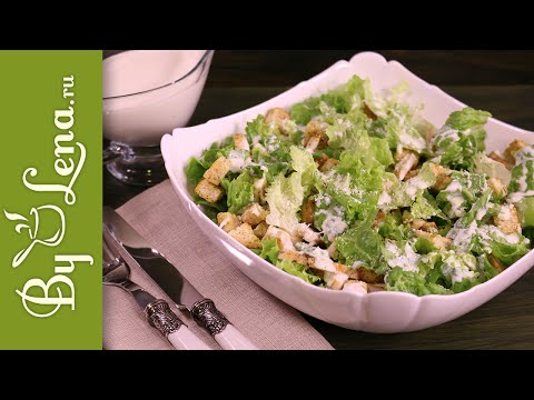 Салат Цезарь - простой и лёгкий рецепт!