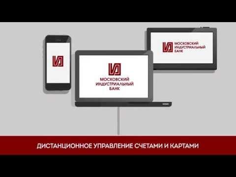 Отзывы о Московском Индустриальном Банке, мнения