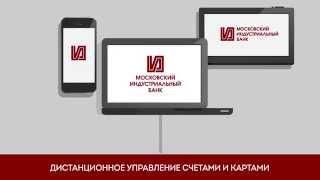 интернет банк. Московский Индустриальный Банк