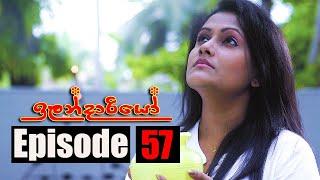 Ilandariyo - ඉලන්දාරියෝ | Episode 57 | 30 - 03 - 2021 | Siyatha TV Thumbnail