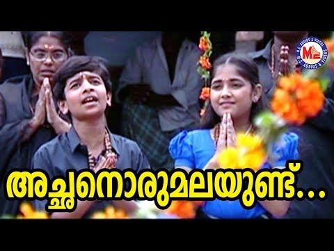 അച്ഛനൊരു-മലയുണ്ട്-|-achanoru-malayundu-kailasam-|-saranamala-|-ayyappa-devotional-songs-malayalam