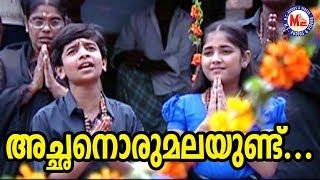 അച്ഛനൊരു മലയുണ്ട് | Achanoru Malayundu Kailasam | Saranamala | Ayyappa Devotional Songs Malayalam