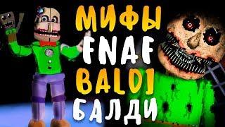 МИФЫ FNAF БАЛДИ BALDI АНИМАТРОНИК BALDI S BASICS УЧИТЕЛЬ