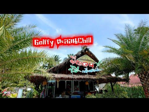 ยีญวนกลิ่นสวนไอดิน   ร้านอาหาร สามพราน นครปฐม   Golffy ตะลอนChill Ep.4