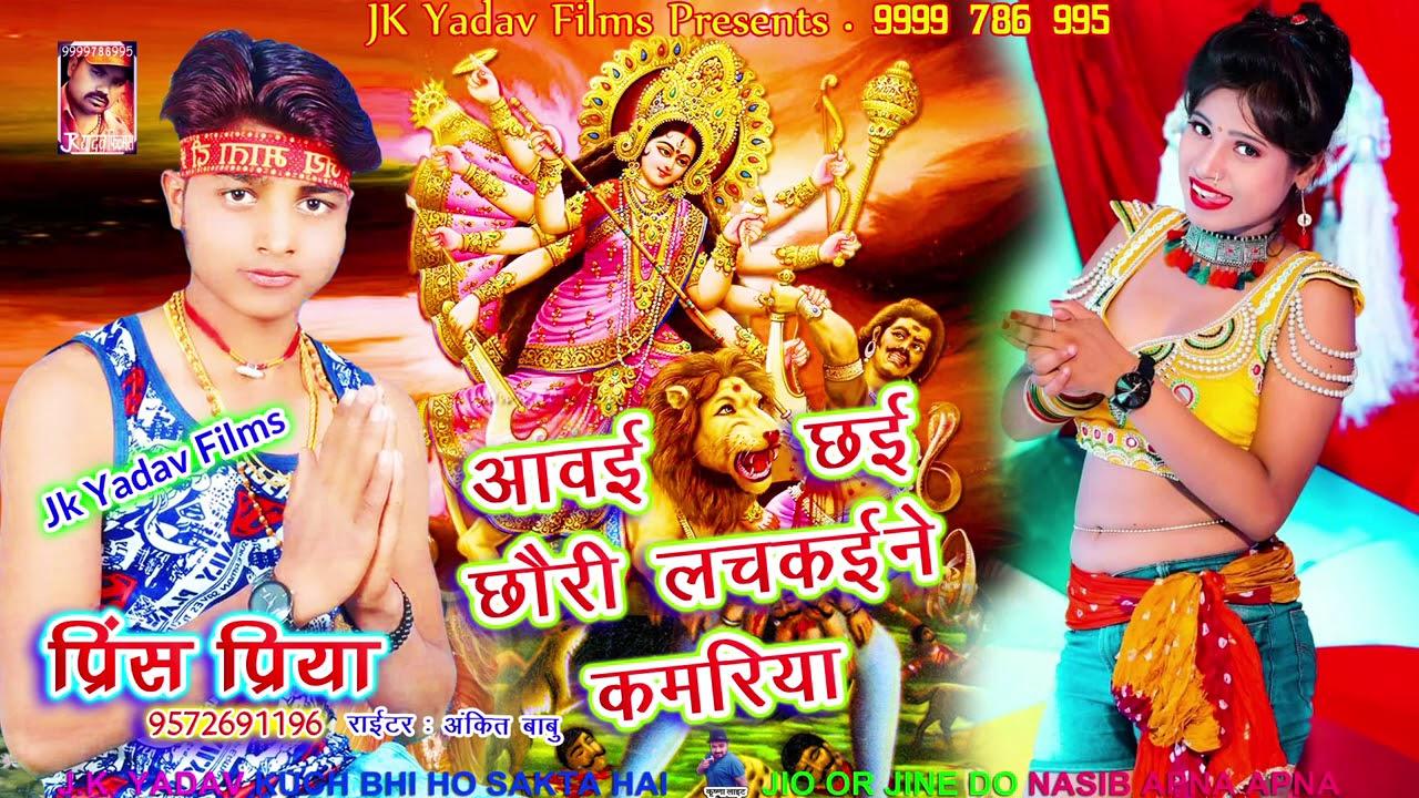 Download आवै छै छौरी लचकेनै कमरिया- Avai chai Chauri Lachkaine Kamariya - Prince Priya - Jk Yadav Films