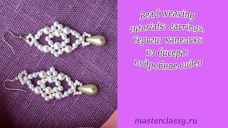 Bead weaving tutorials: earrings. Серьги: капельки из бисера. Подробное видео