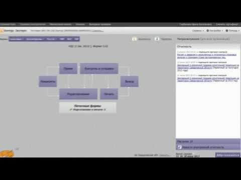 Контур-Экстерн - Электронная отчетность в ИФНС. Обучающее видео.