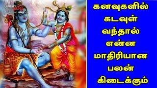 கனவுகளில் கடவுள் வந்தால் என்ன மாதிரியான பலன் கிடைக்கும் | Dream | God Dream | Britain Tamil Bhakthi