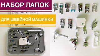 Обзор набора лапок для швейной машинки |TIM_hm|