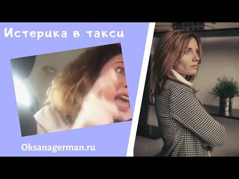 Оксана Герман - истерика в такси. Вези меня мразь