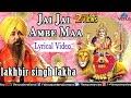 Lakhbir Singh Lakha - रन में नाचे चांडी भवानी Lyrical Video Song | Best Mata Ki Bhetein 2017