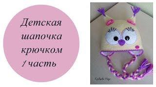 Детская шапочка крючком Сова.1 часть