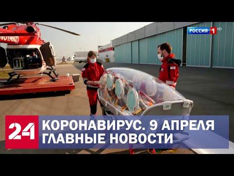 Коронавирус. Последние новости. Ситуация в России и мире. Сводка за 9 апреля