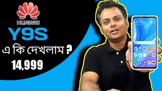 Huawei Y9S আসতে চলেছে | Huawei Y9S Full Specs Review, Launch Date & Price | Bangla