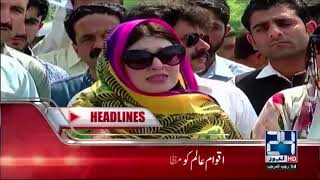 News Headlines | 1:00 PM | 1 April 2018 | 24 News HD