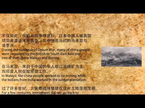 Malaysia Chinese History by PTUM'14