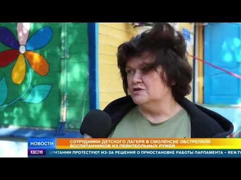 Сотрудники лагеря в Смоленске обстреляли детей из пейнтбольных ружей
