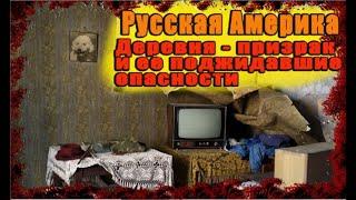 Заброшенная деревня - призрак или Русская Америка