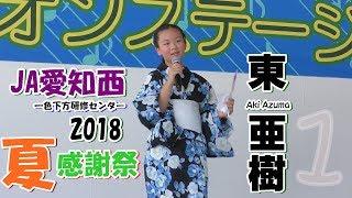 東亜樹 / JA愛知西 2018 夏感謝祭(一色下方研修センター)2018年7月22日10時30分~