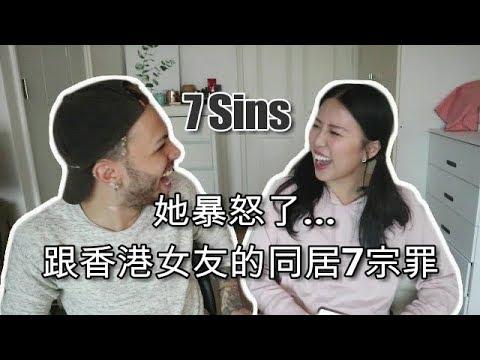 [Liz怒了] 反擊!!! 跟香港女友的同居7宗罪?! 睡覺流口水?  The 7 sins of Lizzy Daily