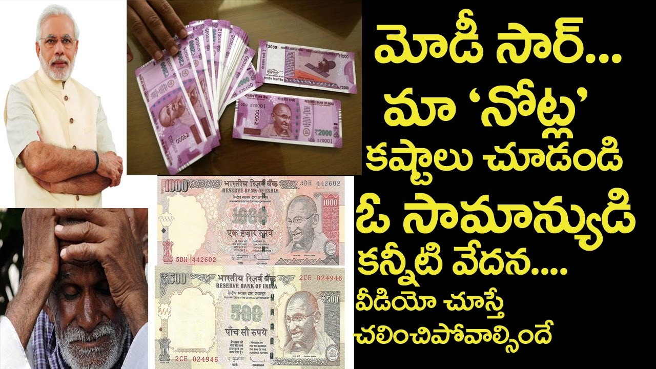 Common man questions on new notes | friday poster - YouTube A Common Man Poster
