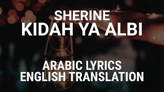 Sherine - Kidah Ya Albi (Egyptian Arabic) Lyrics + Translation - شيرين - كده يا قلبي