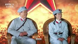 《老兵你好》 20200131 春节特别节目 革命摇篮井冈山 ——丰碑|军迷天下
