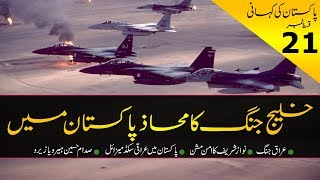 History of Pakistan #21 | Gulf conflict and Pakistan 1991-92 | In Urdu