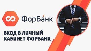 Вход в личный кабинет Форбанка (forbank.ru) онлайн на официальном сайте компании