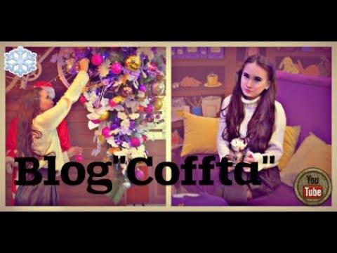 """Blog """"Coffta"""" КАК СДЕЛАТЬ ПОДАРОК К НОВОМУ ГОДУ 🌨❄☃️"""