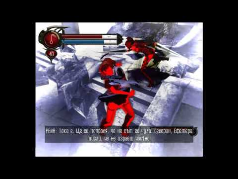 Blood Rayne 2 част 24