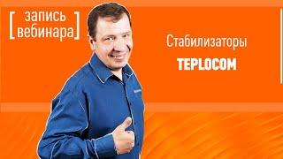 Стабилизаторы TEPLOCOM от компании БАСТИОН