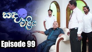 Sanda Eliya - සඳ එළිය Episode 99 | 07 - 08 - 2018 | Siyatha TV Thumbnail