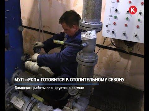 КРТВ. МУП «РСП» готовится к отопительному сезону.