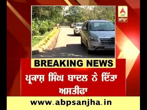 Breaking: Parkash Singh Badal resign as CM