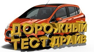 Дорожный тест драйв Ford b max   Test drive Ford b max