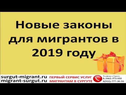 Новые законы для мигрантов в 2019 году