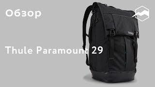 Городской рюкзак Thule Paramount 29. Обзор