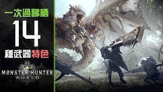 一次過睇晒 Monster Hunter World 14 種武器特色