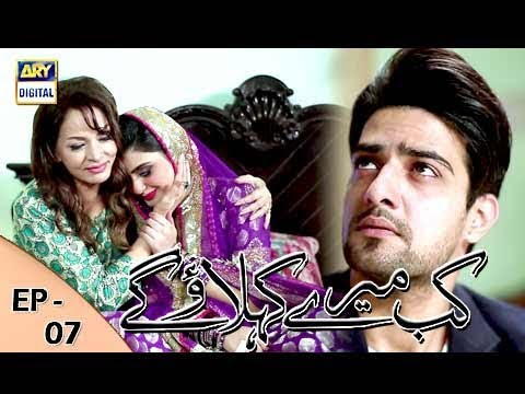 Kab Mere Kehlaoge Episode 7 - 4th Jan 2018 - ARY Digital Drama thumbnail